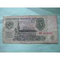 3 рублЯ СССР 1961 г. ИА