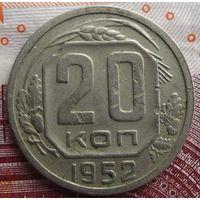 20 копеек 1952