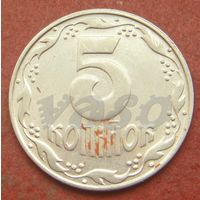6321:  5 копеек 1992 Украина