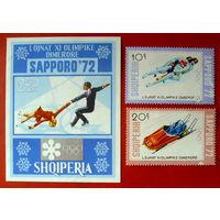 Албания. Спорт. ( Блок и 2 марки ) 1972 года.