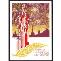 СССР ДМПК 1968 С праздником Октября салют /прошла почту/