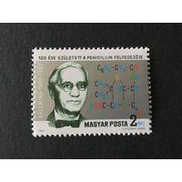 100 лет Флемингу. Венгрия,1981, марка