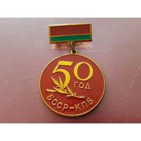 "Значок""50 лет БССР"""
