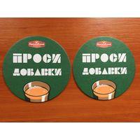 """Подставка под пиво пивоварни """"Горьковская"""" /Россия/ No 3"""