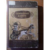 Лев Липин, А. Белов Глиняные книги 1952 год