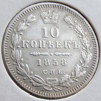 Россия, 10 копеек 1858 года, СПБ ФБ,  серебро 868/ 2,07 г, Биткин #65