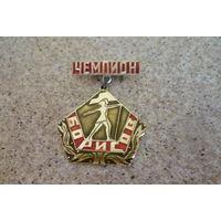 Чемпион Борисова. 70-е годы