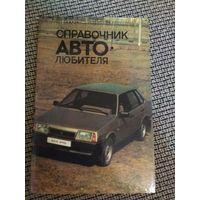 Справочник ,,Автолюбителя,, 1989г