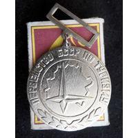 Медаль. Первенство БССР по туризму. Тяжелый металл #0051