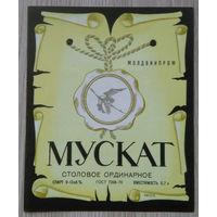 Этикетка. вино СССР-МССР. 0087
