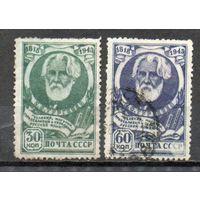 И. Тургенев СССР 1943 год серия из 2-х марок