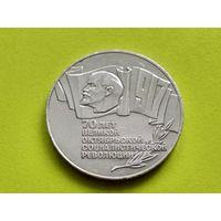 СССР. 5 рублей 1987 (шайба) - 70 лет Великой Октябрьской социалистической революции.