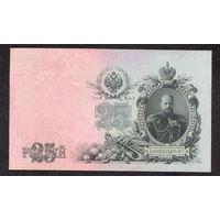 25 рублей 1909 Шипов - Гусев UNC