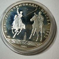 5 рублей олимпиада 80