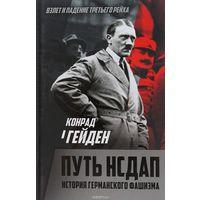 Гейден. Путь НСДАП. История германского фашизма