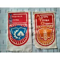 Шевроны пионерии СССР (ЛТО и ТОС) цена за 1 шт