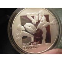 Вольная борьба-2003г-20 руб