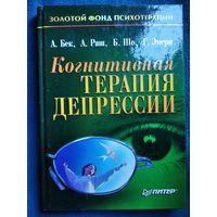 Когнитивная терапия депрессии // Серия: Золотой фонд психотерапии