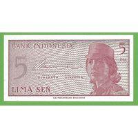 Индонезия. 5 сен (1964) AHN 092682. UNC