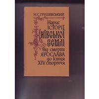 Очерки истории киевской земли