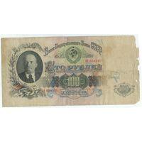 СССР, 100 рублей 1947 год.  - ТОРГ по МНОГИМ Лотам !!! -