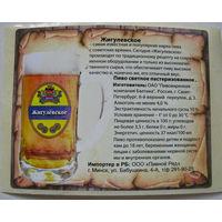 """Этикетка - """"самоклейка""""  на ПЭТ бутылку разливного пива """"Жигулевское""""."""