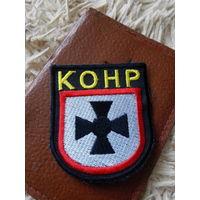 Копия шеврона Вооруженных сил КОНР (коммитета освобождения народов России)