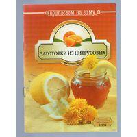 Припасаем на зиму 4 2012. заготовки из цитрусовых