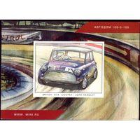 Рекламная открытка Авто No3