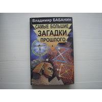 В. Бабанин Самые большие загадки прошлого