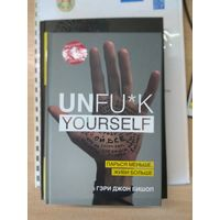 UNf*K YOURSELF
