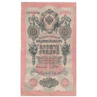 10 рублей 1909 года ОИ 018638 Шипов - Богатырёв