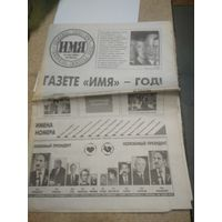 "Газета"" Имя""1996"