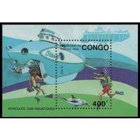 1993 Конго Браззавиль 1376 / B112 Исследования подводные лодки 8,00евро