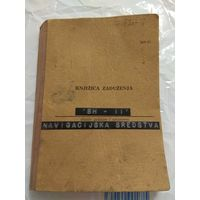 Книжка морского судна