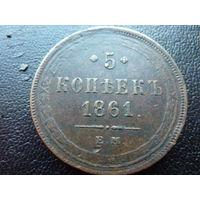 Монета 5 копеек 1861 год. Е.М.