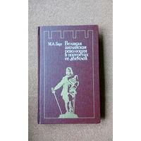 """М.А. Барг. """"Великая английская революция в портретах ее деятелей"""""""