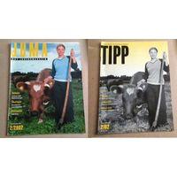 Немецкий язык: JUMA (немецкий молодежный журнал) 1-9