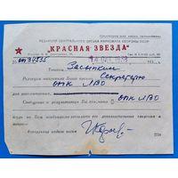 """Письмо из редакции газеты """"Красная Звезда"""" 1938 г"""