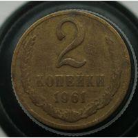 2 копейки 1961 медно-цинковый сплав