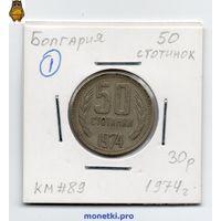 Болгария 50 стотинок 1974 года.