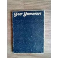 Уитмен Уолт. Избранные стихотворения. 1932г. Редкая книга!