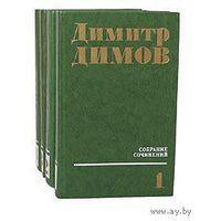 Димитр Димов. Собрание сочинений в 4 томах (комплект из 4 книг). Почтой не высылаю.