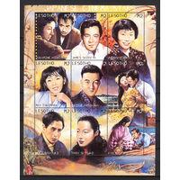 1998 Лесотто. Японские киноактеры