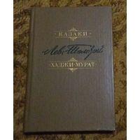 """Лев Толстой """"Казаки"""", """"Хаджи-Мурат"""""""