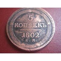 5 копеек 1802 г