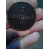5 копеек 1831 ем