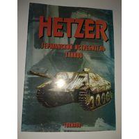 Hetzer. Германский истребитель танков. Армейская серия издательства Tornado (Рига).