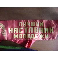 Лента СССР Лучший наставник молодежи