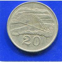Зимбабве 20 центов 1987